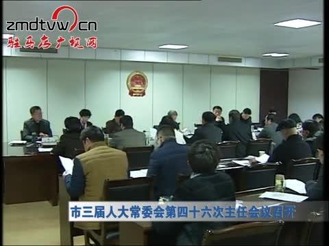 市三届人大常委会第四十六次主任会议召开