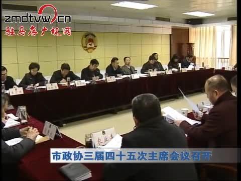 市政协三届四十五次主席会议召开