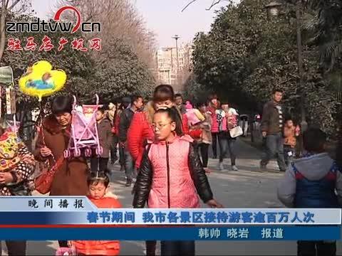 春节期间 我市各景区接待游客逾百万人次