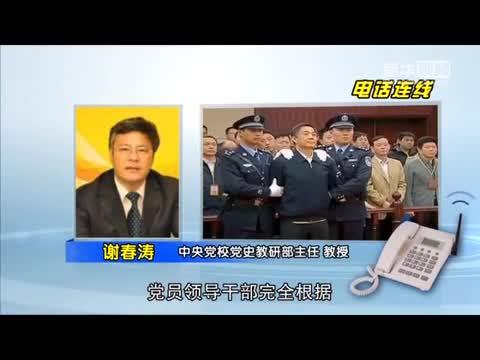 《【新华微视评】严明党的纪律 高悬规矩戒尺》