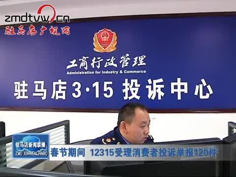 春节期间 12315受理消费者投诉举报120件