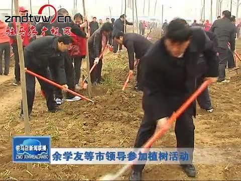 余学友等市领导参加植树活动