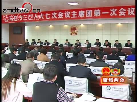 市三届人大七次会议主席团举行第一次会议