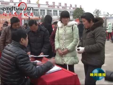 市2016年就业援助月暨春风行动现场招聘会在泌阳县召开