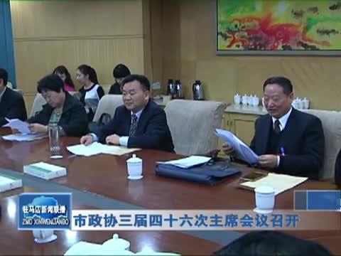 市政协三届四十六次主席会议召开