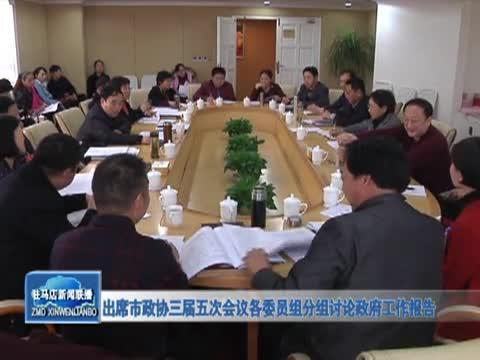 出席市政协三届五次会议各委员组分组讨论政府工作报告