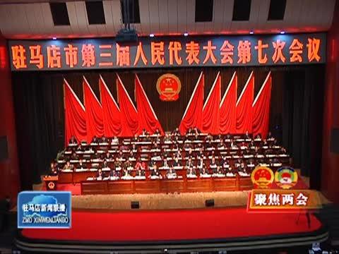 市三届人大七次会议举行第二次全体会议