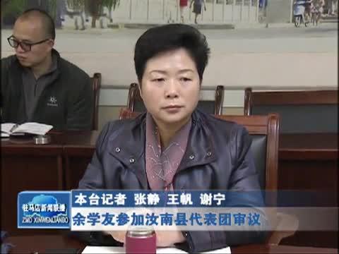 余学友参加汝南县代表团审议