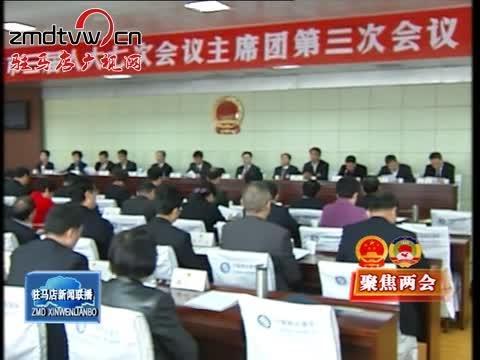 市三届人大七次会议主席团举行第三次会议