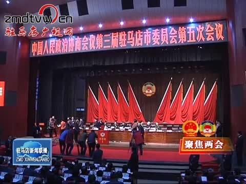 市政协三届五次会议举行第三次全体会议