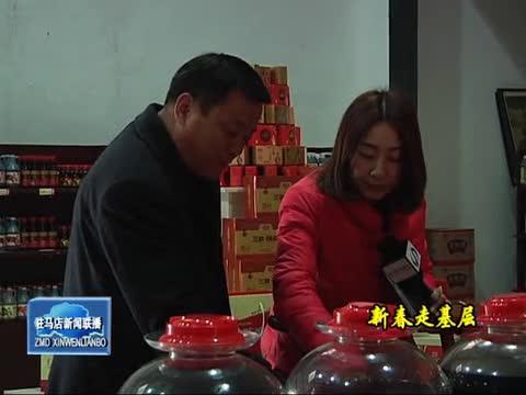 香飘千里的三秋醋业(上)