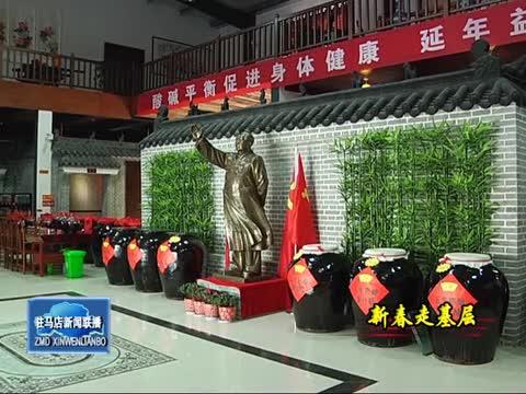 香飘千里的三秋醋业(下)