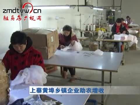 上蔡黄埠乡镇企业助农增收