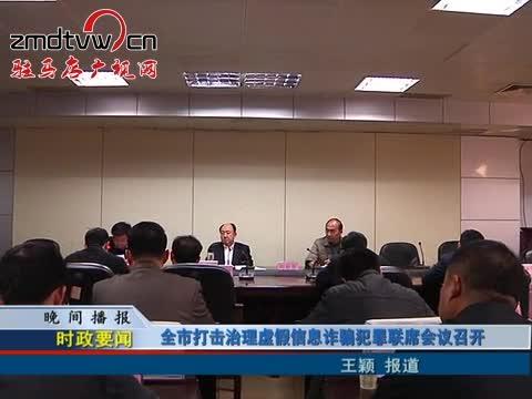全市打击治理虚假信息诈骗犯罪联席会议召开