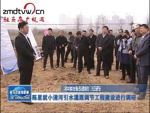 陈星就小清河引水灌溉调节工程建设进行调研