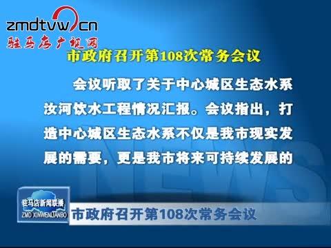 市政府召开第108次常务会议