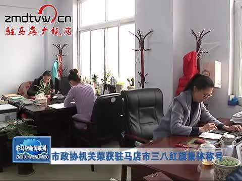 市政协机关荣获驻马店市三八红旗集体称号