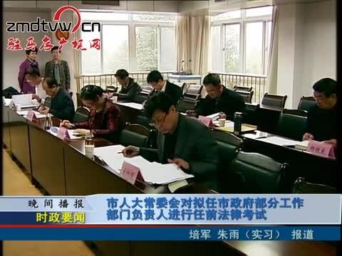 市人大常委会对市政府部分负责人进行任前法律考试