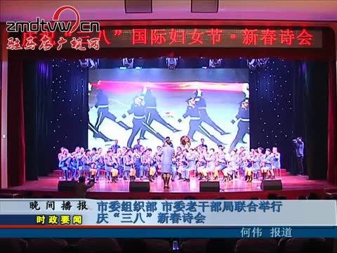 """市委组织部 市委老干部局联合举行庆""""三八""""新春诗会"""
