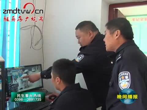 技防系统助力 民警迅速破案
