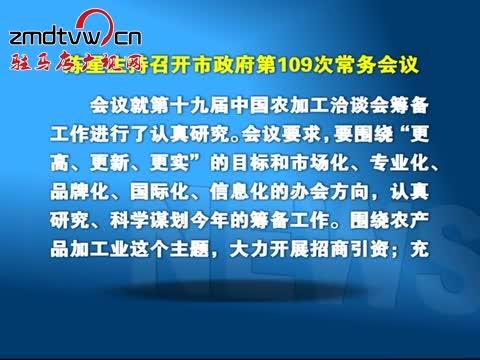 陈星主持召开市政府第109次常务会议