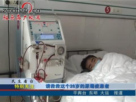 请救救这个26岁的尿毒症患者