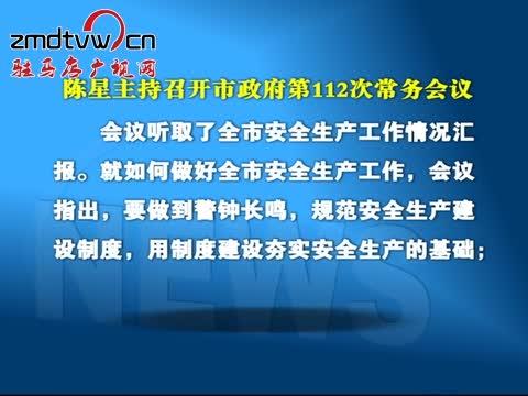 陈星主持召开市政府第112次常务会议