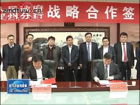 驻马店市人民政府与兴业银行郑州分行举行战略合作签约仪式