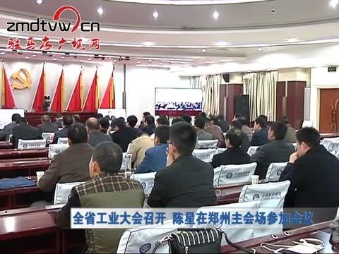 全省工业大会召开 陈星在郑州主会场参加会议