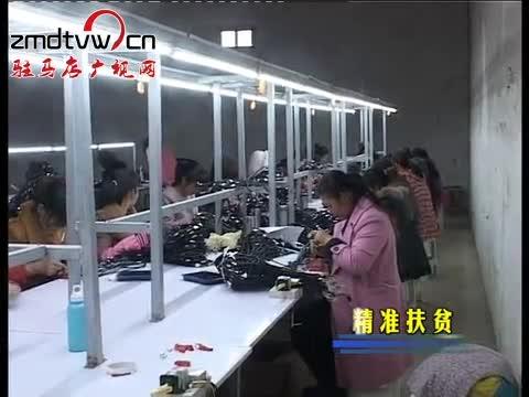 上蔡泌阳:全力实施精准扶贫 让贫困群众脱贫致富