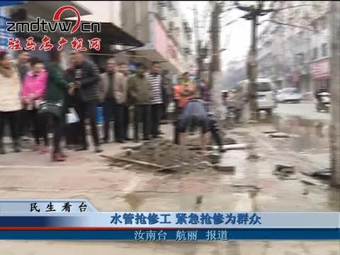 水管抢修工 紧急抢修为群众
