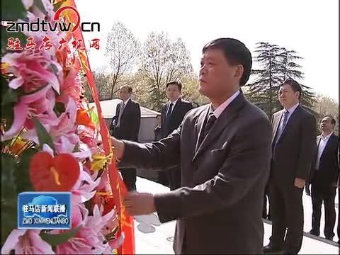 市党政军领导向竹沟革命纪念碑敬献花篮