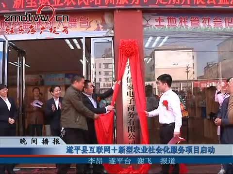 遂平县互联网 新型农业社会化服务项目启动