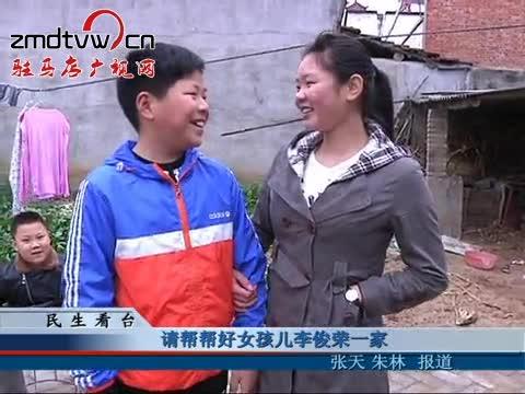 请帮帮好女孩李俊荣一家