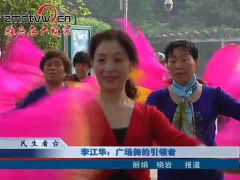 李江华:广场舞的引领者