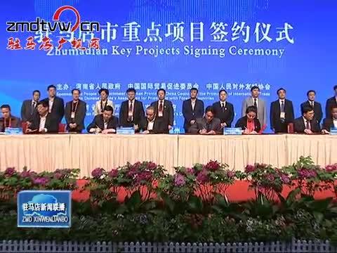 余学友陈星率团参加第十届国际投资贸易洽谈会