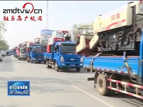 汝南:首批跨区作业农机集中开赴云南