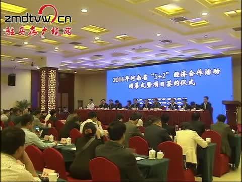 """2016年河南省""""5 2""""經濟合作活動舉行簽約儀式"""