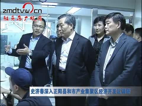 史济春深入正阳县和市产业集聚区经济开发区调研