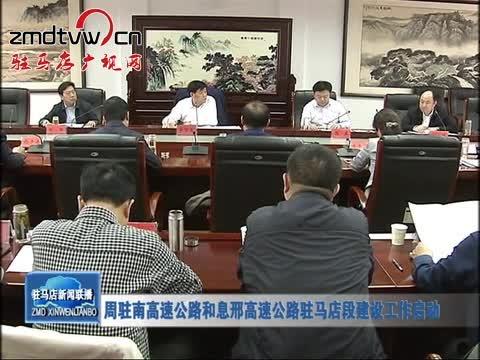 周驻南高速公路和息邢高速公路驻马店段建设工作启动