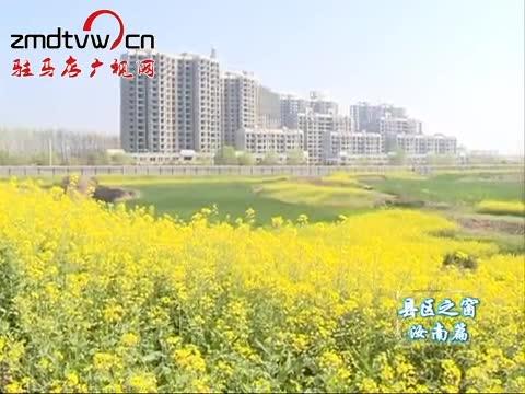 汝南:生态绿城让居民生活在春天里