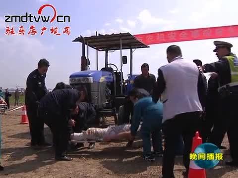 我市举行农机安全事故应急演练