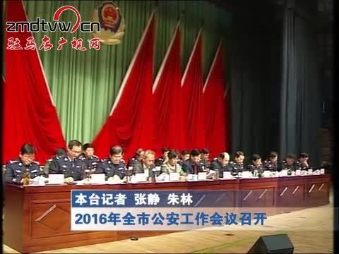 2016年全市公安工作会议召开