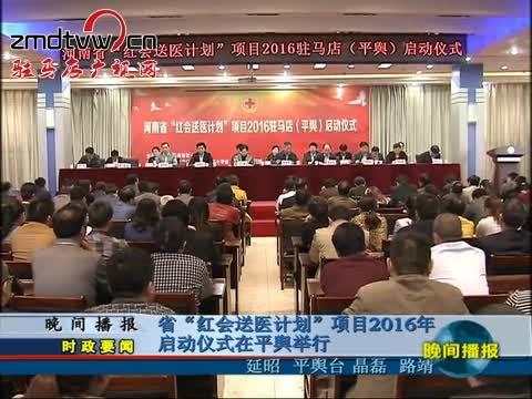 """省""""红会送医计划""""项目2016年启动仪式在平舆举行"""