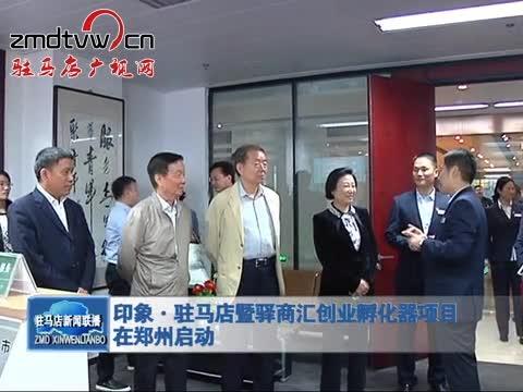 印象.驻马店暨驿商汇创业孵化器项目在郑州启动