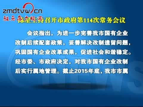 陈星主持召开市政府第114次常务会议