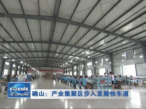 确山:产业集聚区步入发展快车道
