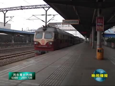 5月15日零时起 驻马店将实行新的列车运行图
