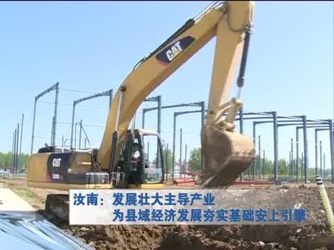 汝南:发展壮大主导产业 为县域经济发展夯实基础安上引擎