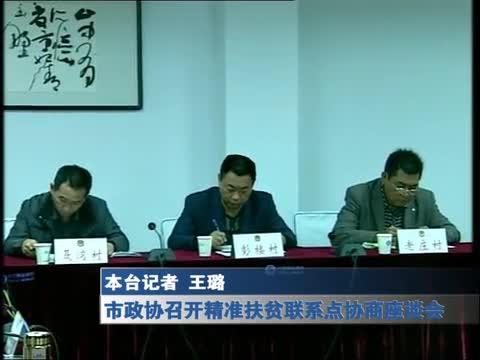 市政协召开精准扶贫联系点协商座谈会